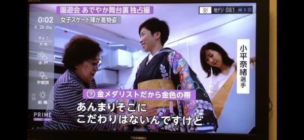 小平奈緒さんの着物姿