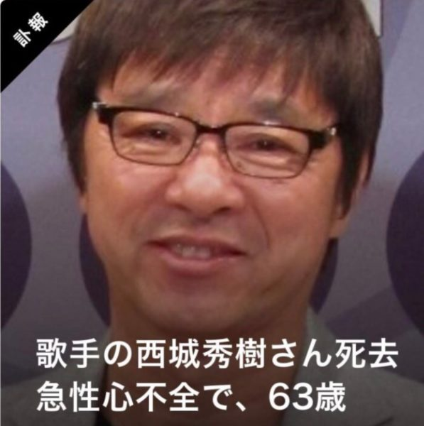 西城秀樹さん、訃報