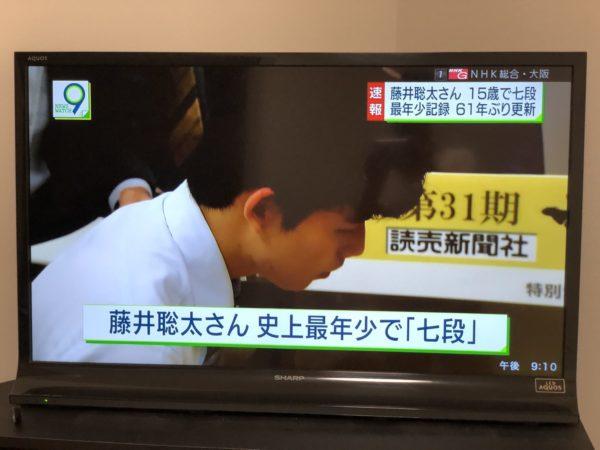 藤井聡太さんが史上最年少七段昇段!