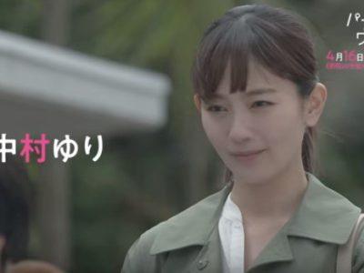 中村ゆりの衣装「パーフェクトワールド」