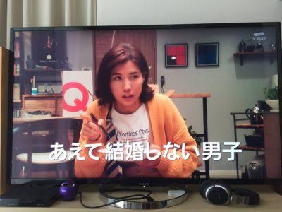仲里依紗の衣装「東京独身男子」