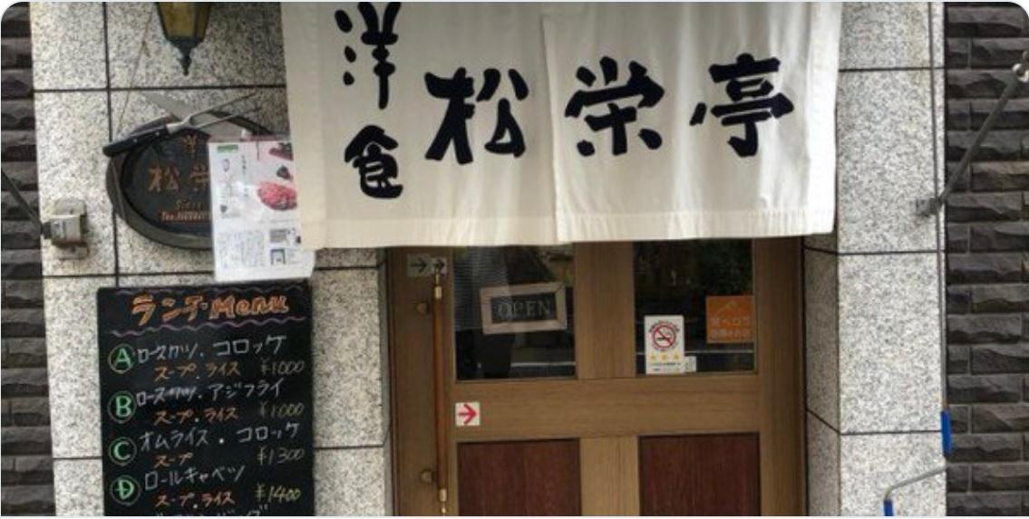 洋食「松栄亭」