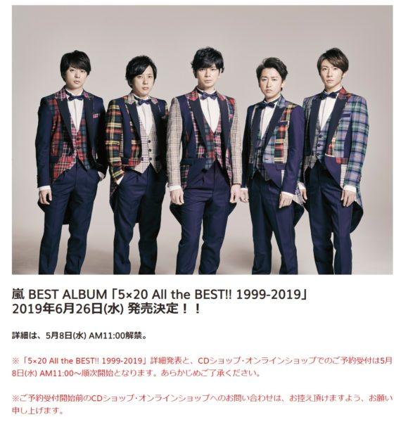 嵐ベストアルバム公式発表